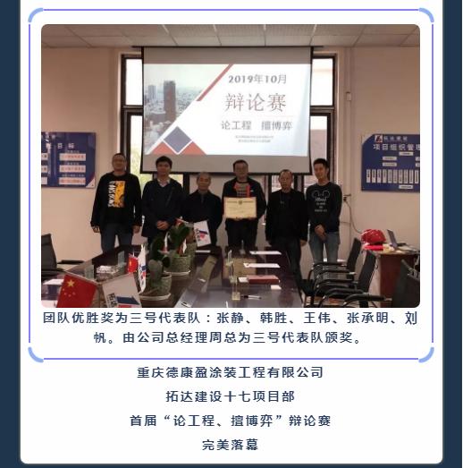 """重庆德康盈/拓达建设十七项目部2019年""""论工程、擅博弈""""辩论赛"""