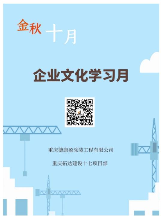 重庆德康盈/拓达建设十七项目部《企业文化》学习月