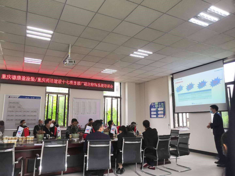2020年4月重庆德康盈涂装/拓达建设十七项目部广联达物料系统培训会