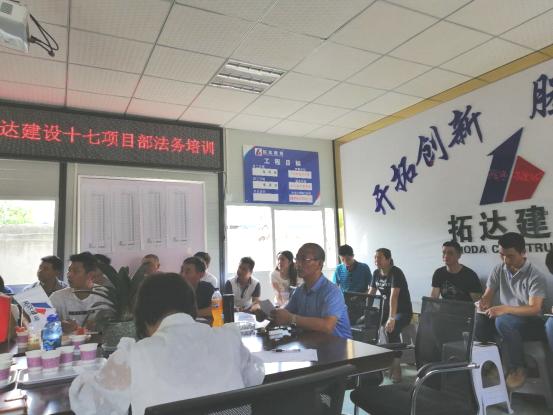2019年5月重庆德康盈涂装/重庆拓达建设十七项目部法务培训