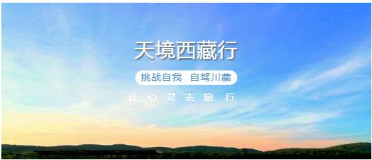 重庆德康盈/重庆拓达建设十七项目部2020年首次拓旅活动—西藏行