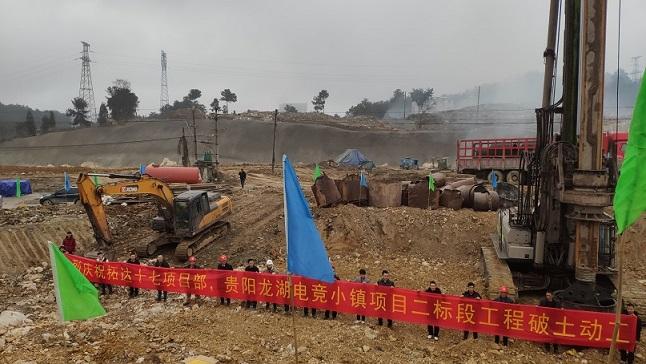 热烈祝贺我司龙湖·电竞小镇项目开工大吉