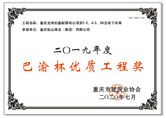 热烈祝贺我司龙湖创鑫新照母山项目1-2、4-5、9#及地下车库荣获2019年度巴渝杯优质工程奖